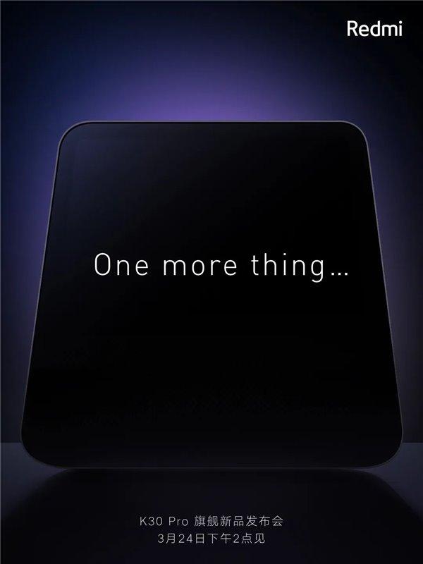 Redmi K30 Pro开启预约:升降式前摄+骁龙865