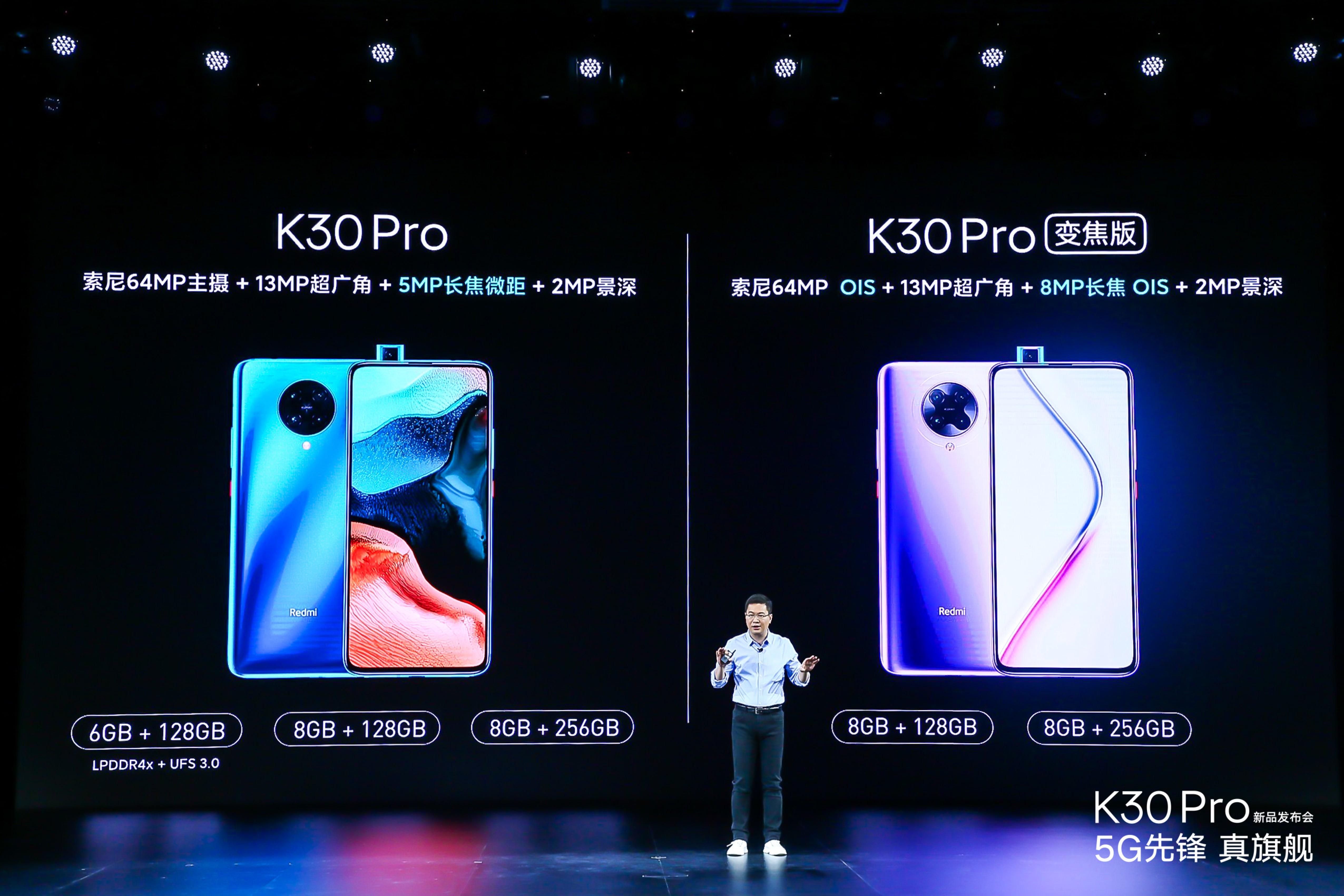 Redmi K30 Pro发布:2999元起 最便宜骁龙865