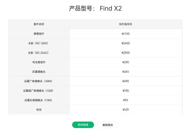 Find X2系列维修价格公布 看了想买保护套