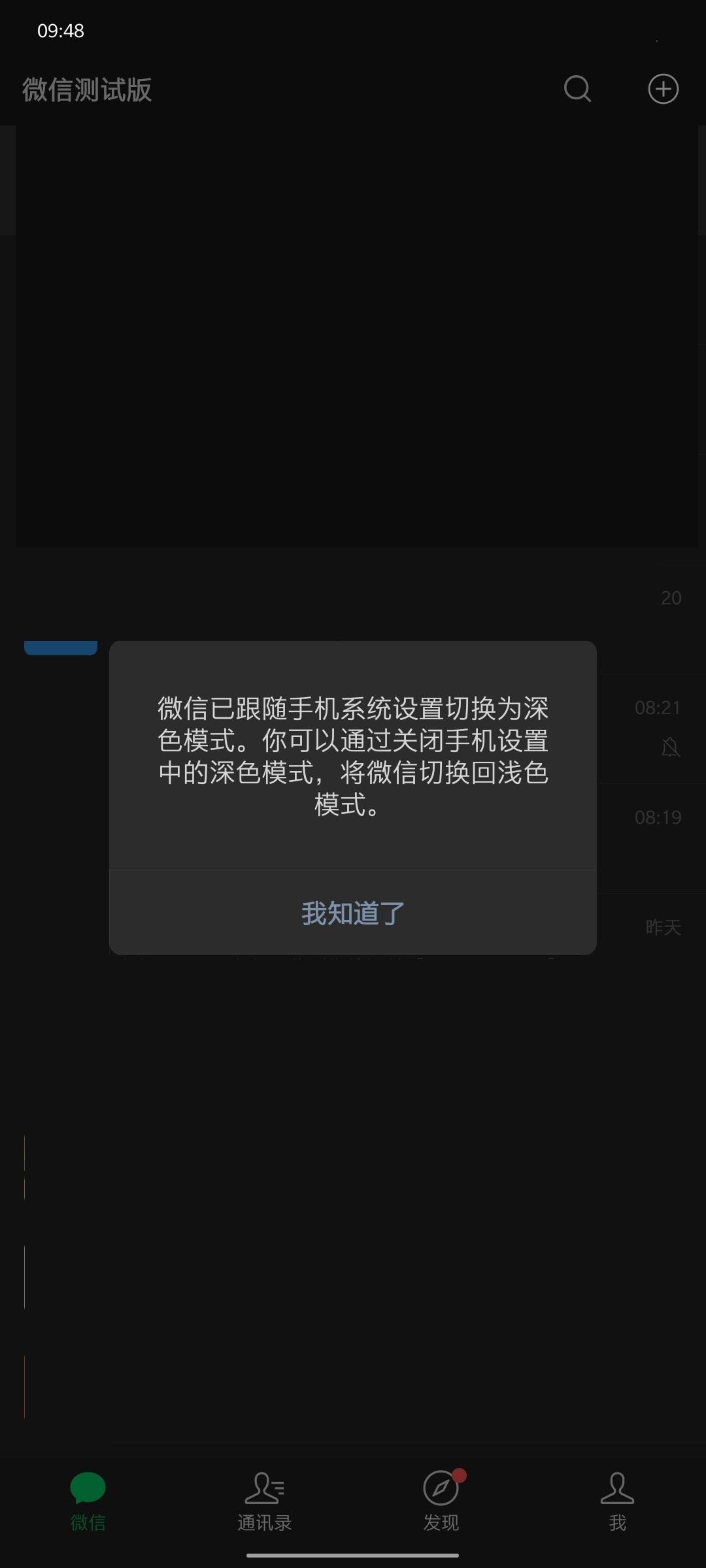 微信安卓版内测:深色模式终于来了