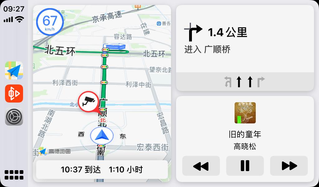 iOS 13.4必升!CarPlay更好用