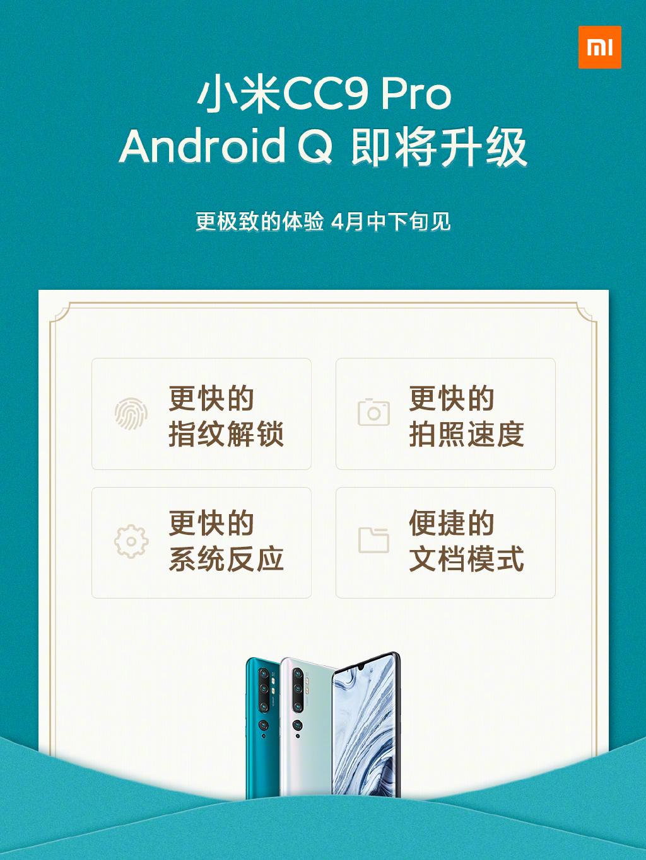 小米拍照旗舰喜迎Android 10:速度大提升