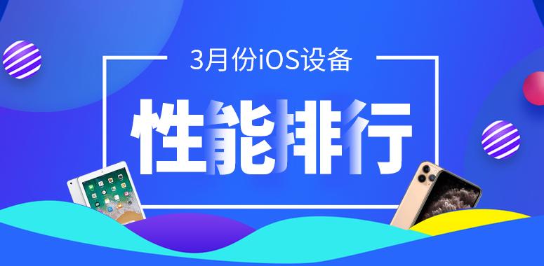 3月iOS设备性能榜:地表最强移动SoC降临