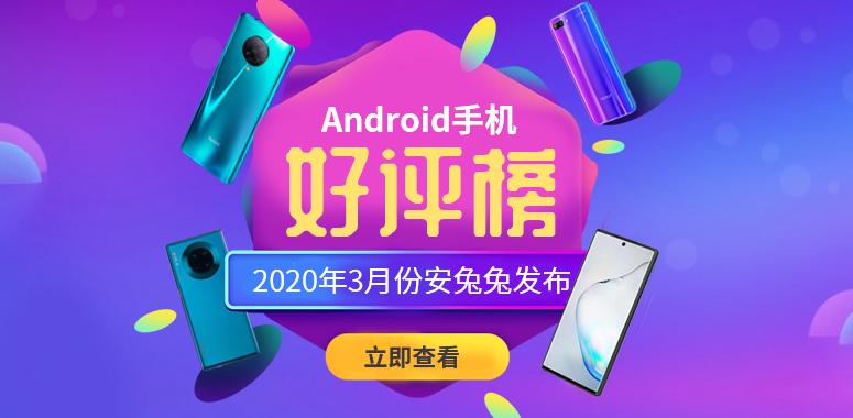 3月Android手机好评榜:5G手机霸榜