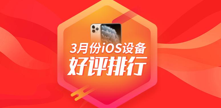 """3月iOS設備好評榜:""""消失""""的iPhone SE能發布嗎?"""