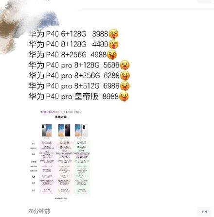 华为P40国行售价曝光:比小米便宜?