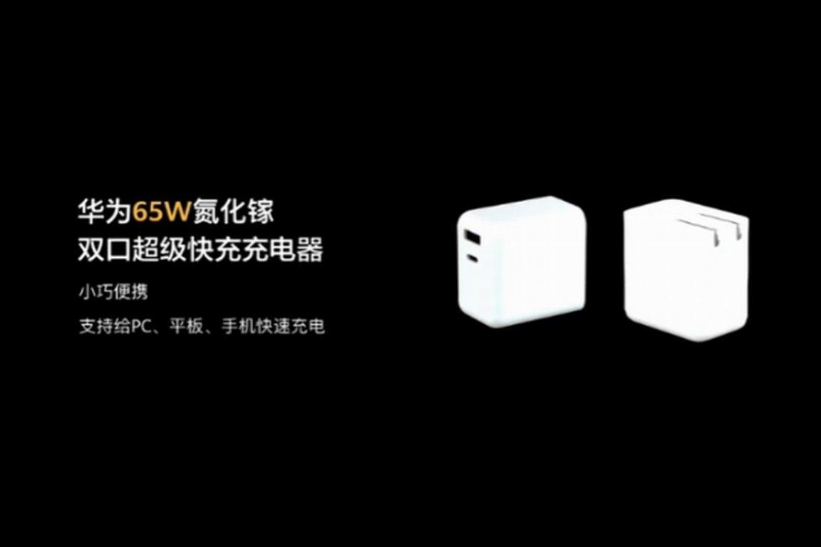 华为65W氮化镓充电器发布:65W/249元
