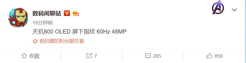 天玑800新机确认 屏下指纹/60Hz