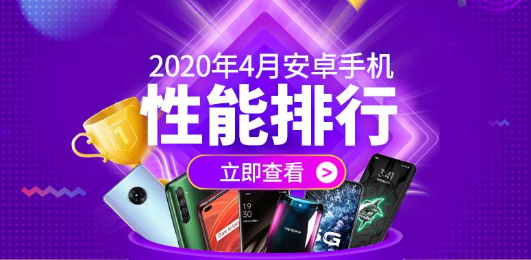 安兔兔发布:2020年4月Android手机性能榜