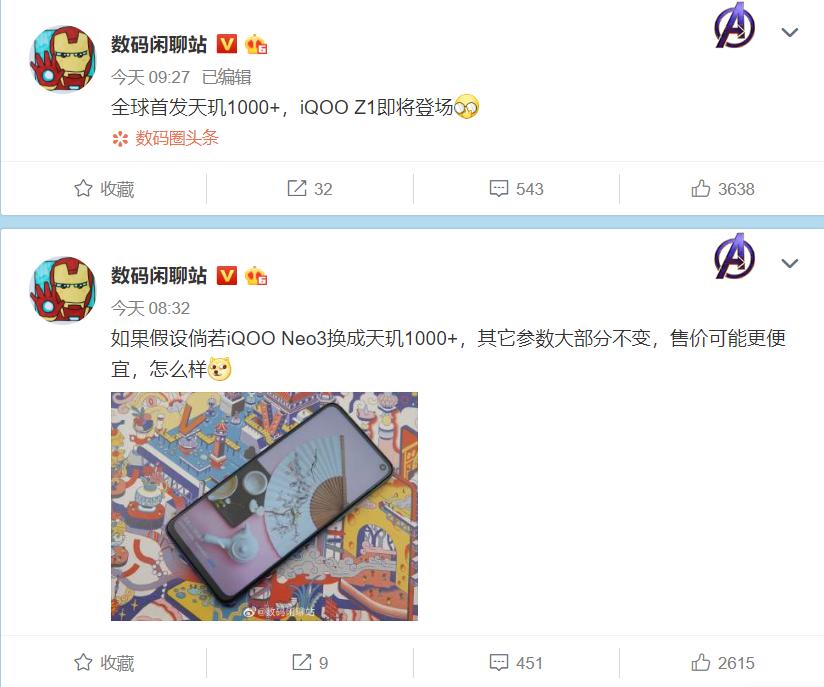 iQOO新机曝光 首发联发科天玑1000+
