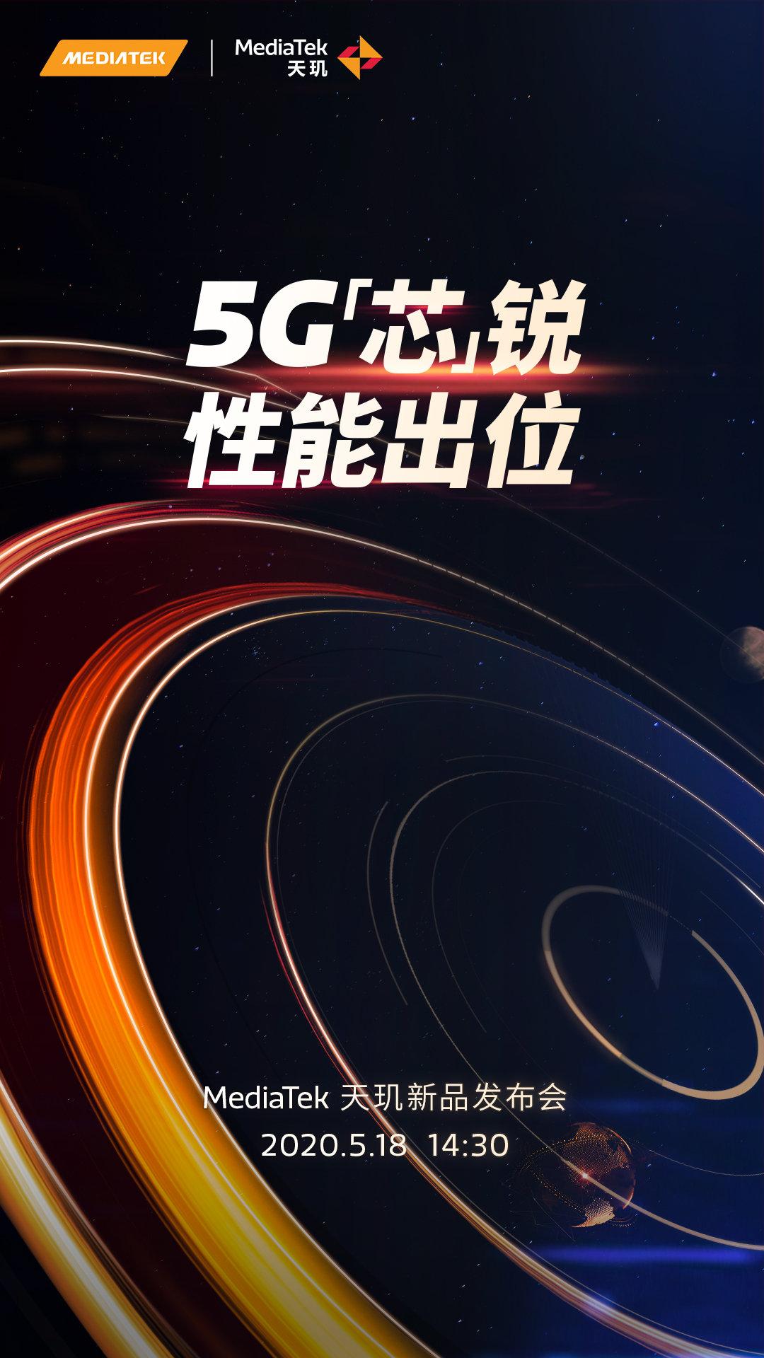 联发科全新5G SoC官宣:性能出位