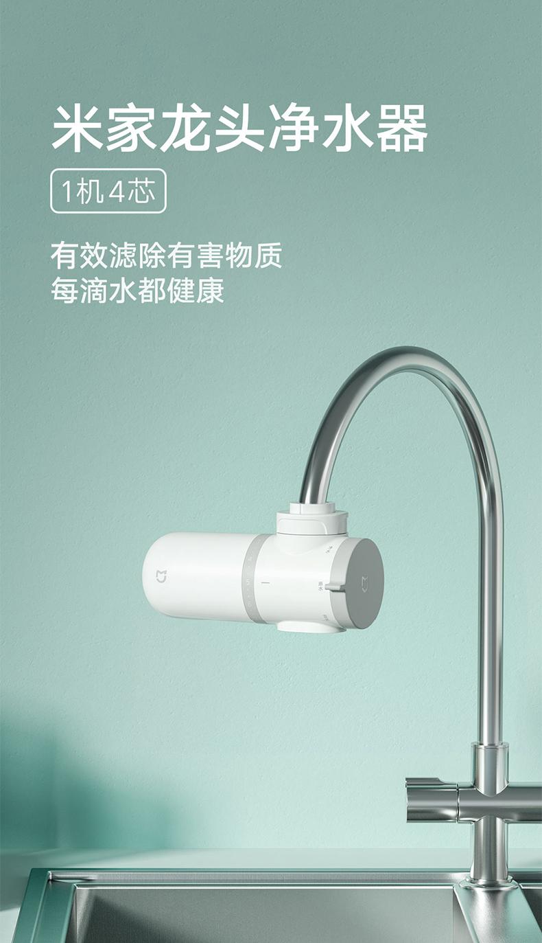 米家龙头净水器开箱:四重过滤 安心喝水