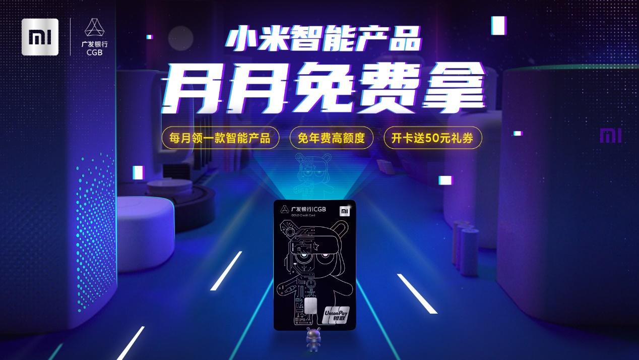 小米广发联名信用卡正式发行 消费次月可获智能产品