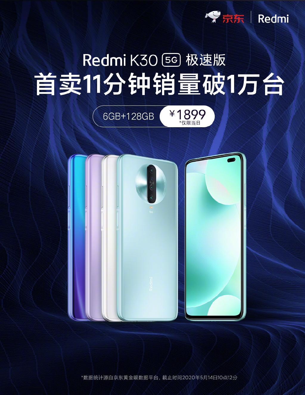 Redmi K30 5G极速版首销:11分钟破万台