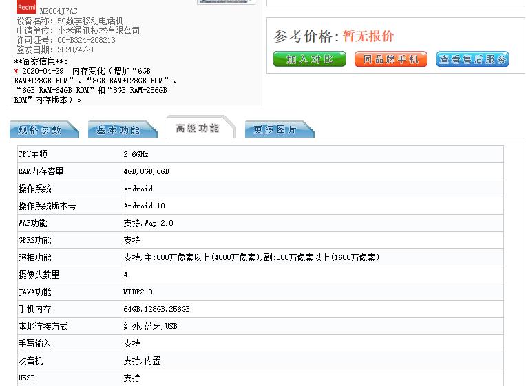 Redmi新机入网:三星OLED屏、首发全新5G SoC