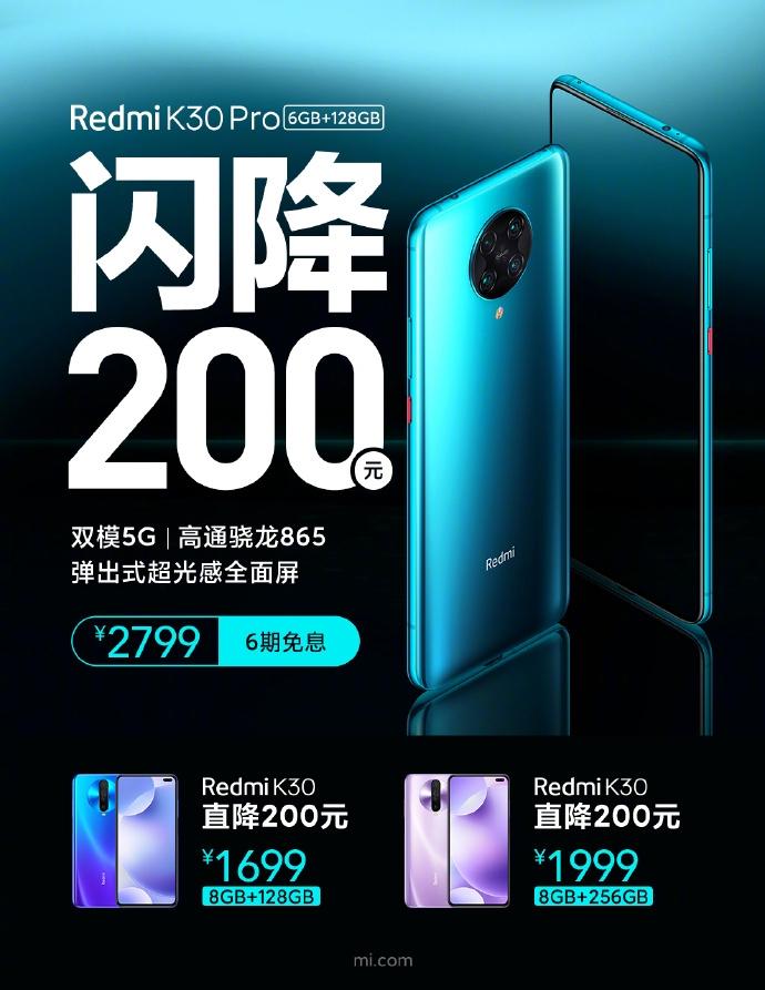 Redmi K30 Pro首降:性价比飙升