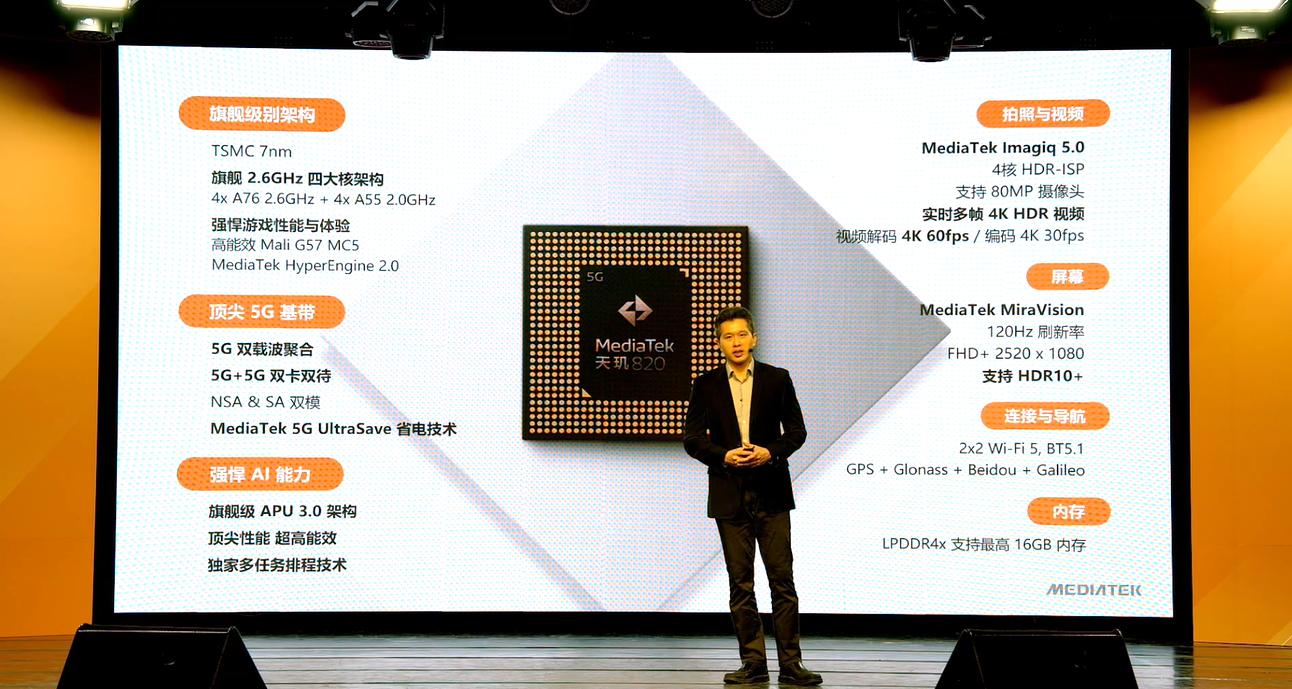 联发科天玑820发布:最强中高端5G SoC
