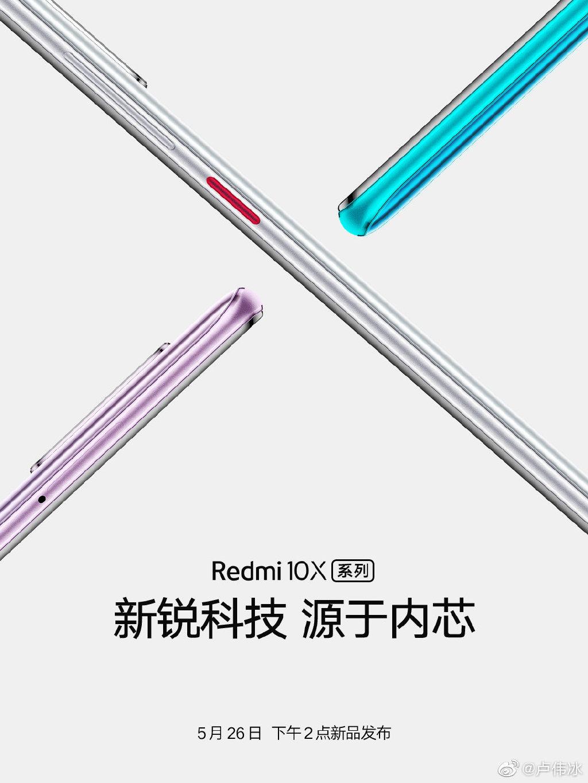 卢伟冰:X系列Redmi全新轻旗舰