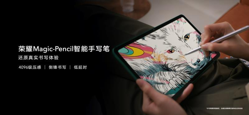 荣耀平板V6发布:麒麟985+2K屏
