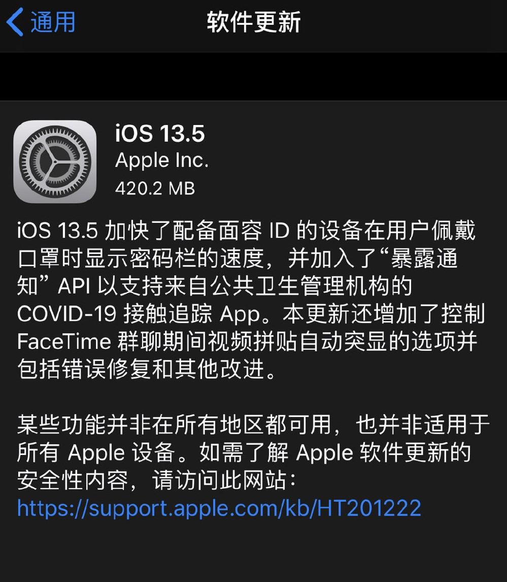必升!iOS 13.5发布:戴口罩解锁更方便