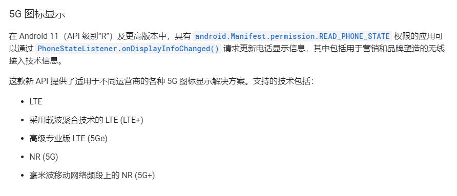 Android 11信号图标变了:5G+诞生