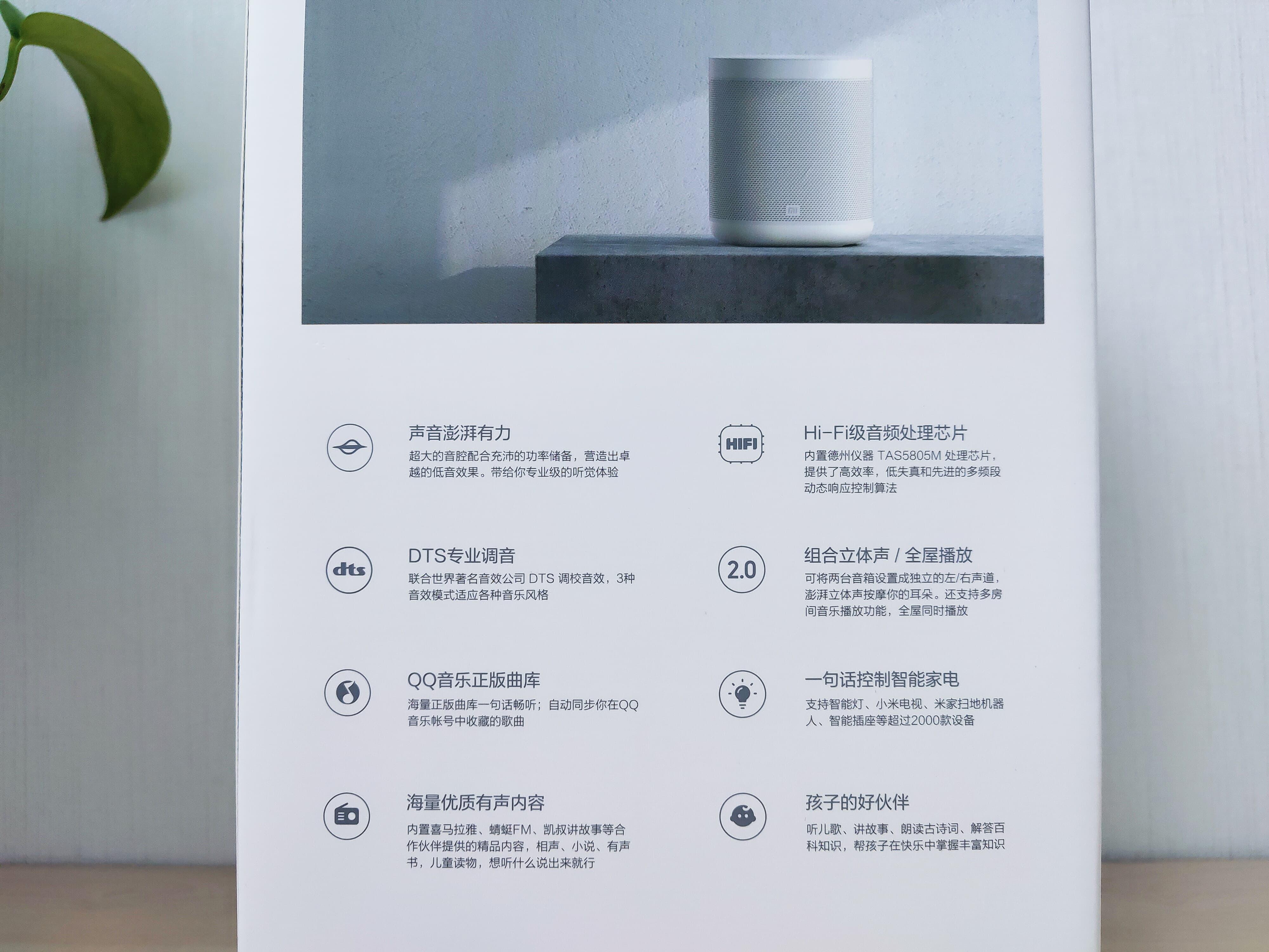 小爱音箱Art开箱体验:让技术兼备艺术