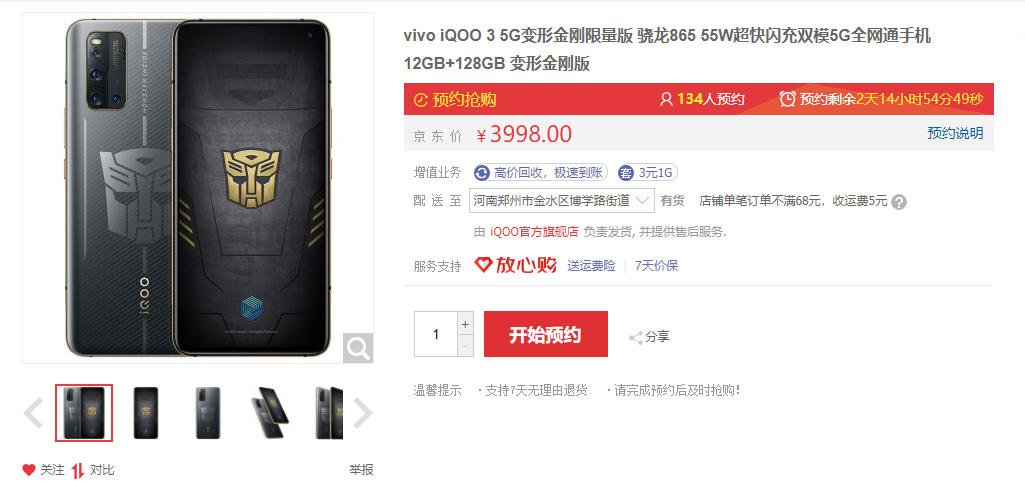 iQOO新机限量版售价公布:3998元
