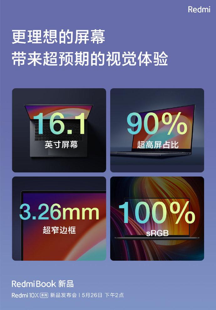 RedmiBook新品预热 首发16英寸大屏