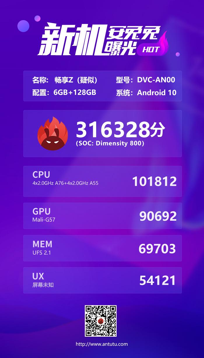 联发科大赢家 华为首款天玑800手机曝光
