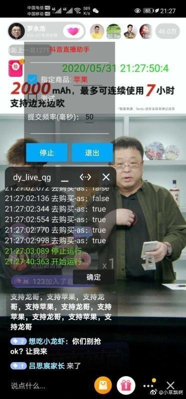 罗永浩卖半价iPhone秒售罄 原来是这样被抢完的