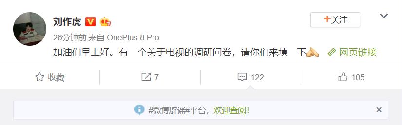 刘作虎明示 一加电视将至