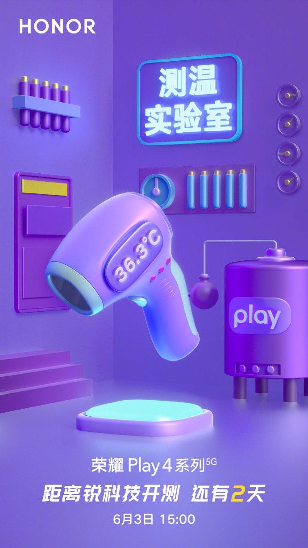 荣耀韦骁龙:Play 4系列支持红外测温功能