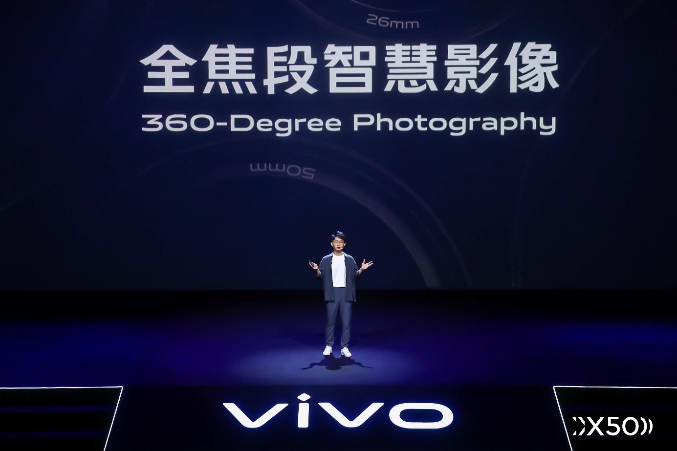 3498元起 vivo X50系列發布 微云臺主攝+驚喜超大杯