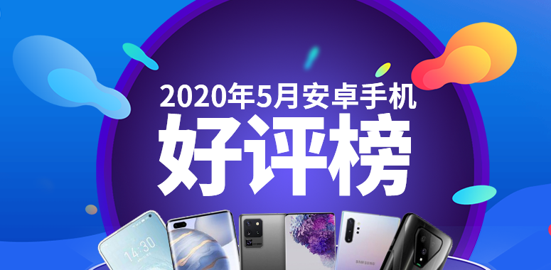 5月Android手機好評榜:萬元旗艦登榜前三