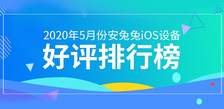 5月份iOS设备好评榜:新iPhone SE消失了