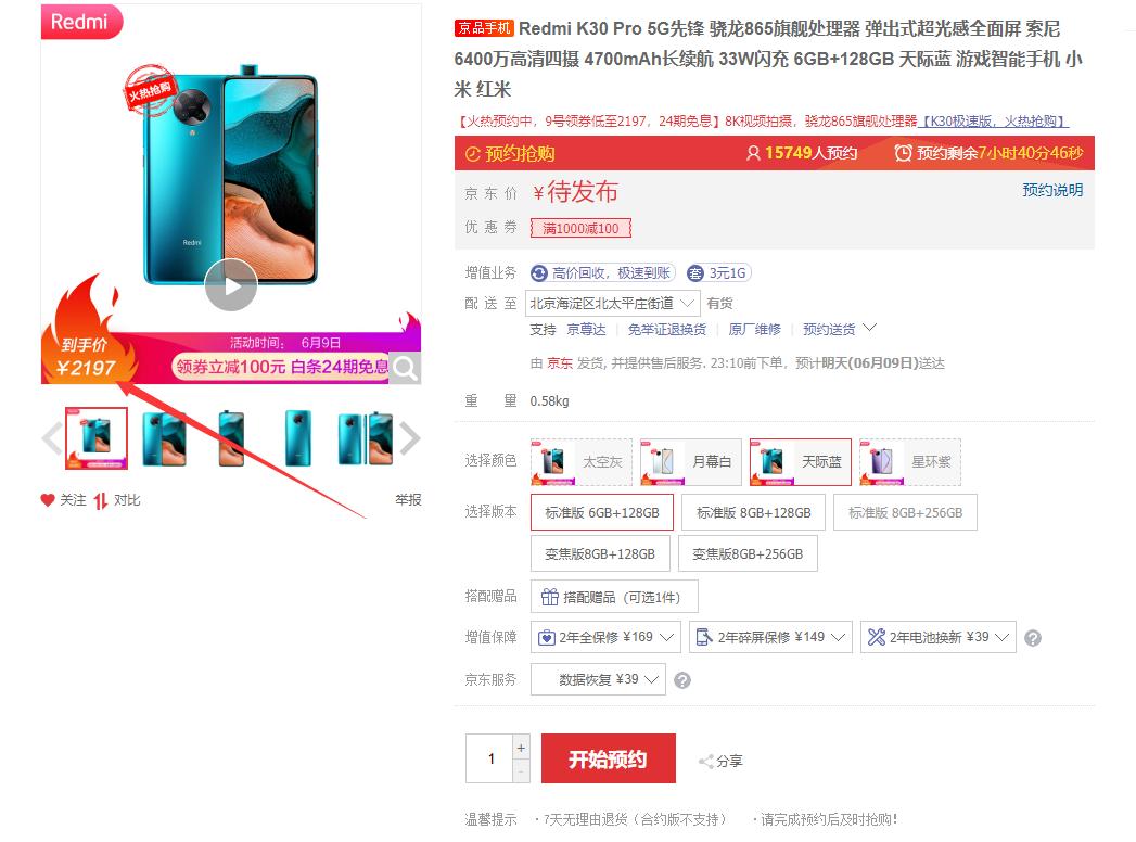 Redmi K30 Pro官方大降价:性价比飙升