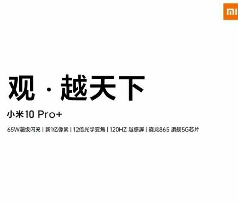 網傳小米10 Pro+參數:真相在此
