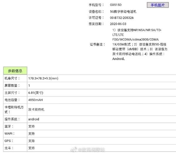 格力5G新機入網 驍龍765G/售價三千以上