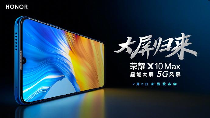 荣耀X10 Max参数曝光:7英寸巨屏+5000mAh电池