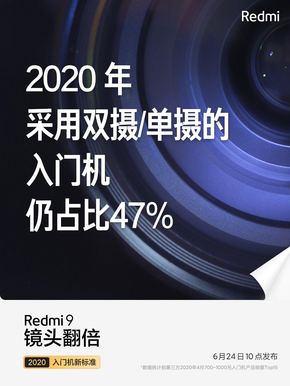 Redmi 9官宣:树立入门机新标准
