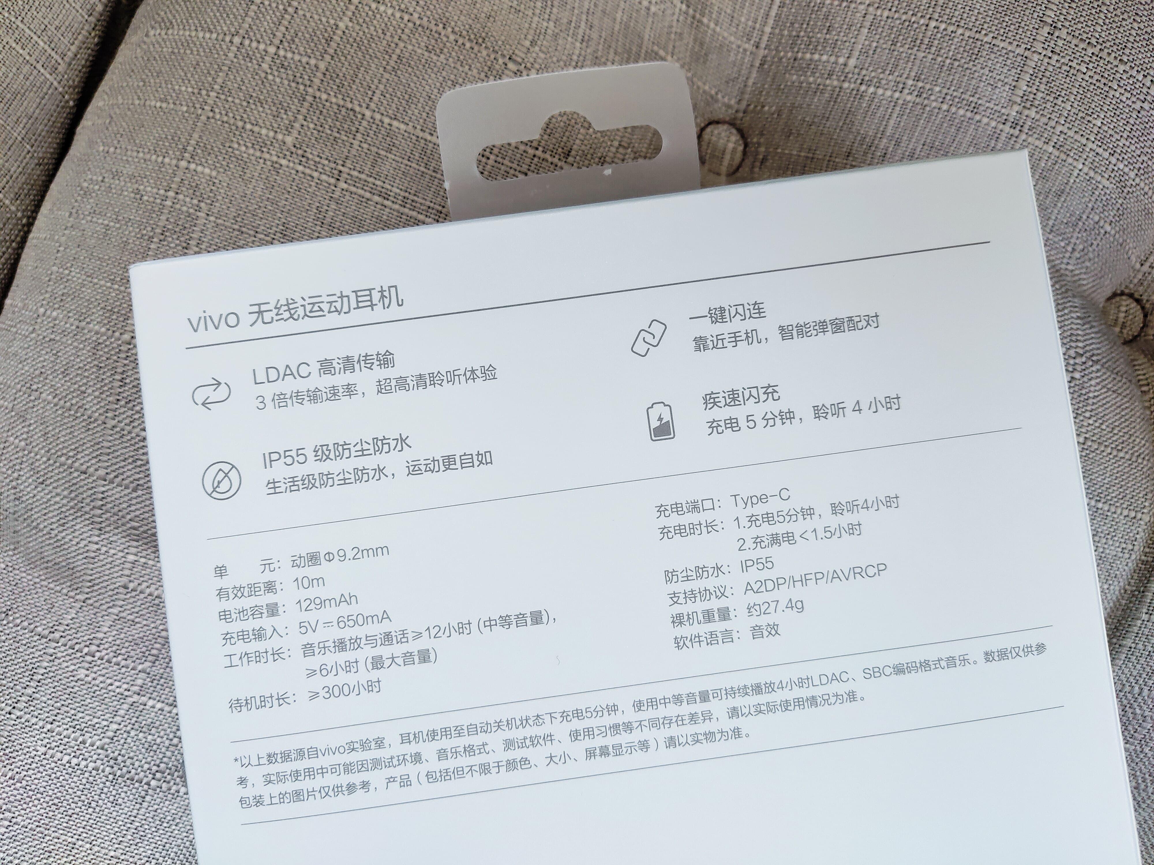 vivo 33W双向闪充移动电源+无线运动耳机开箱