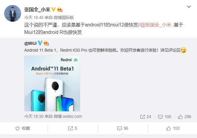 全新MIUI 12马上发布:基于Android 11