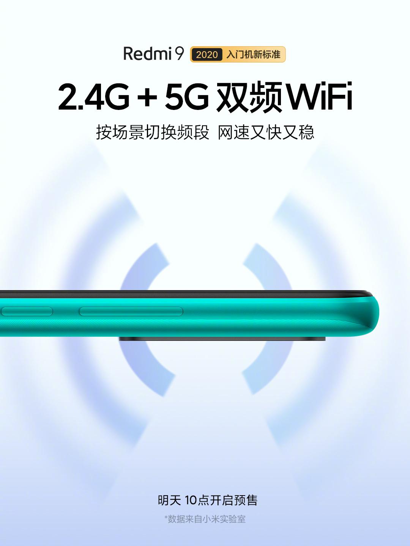 Redmi 9全新特性公布:双频Wi-Fi