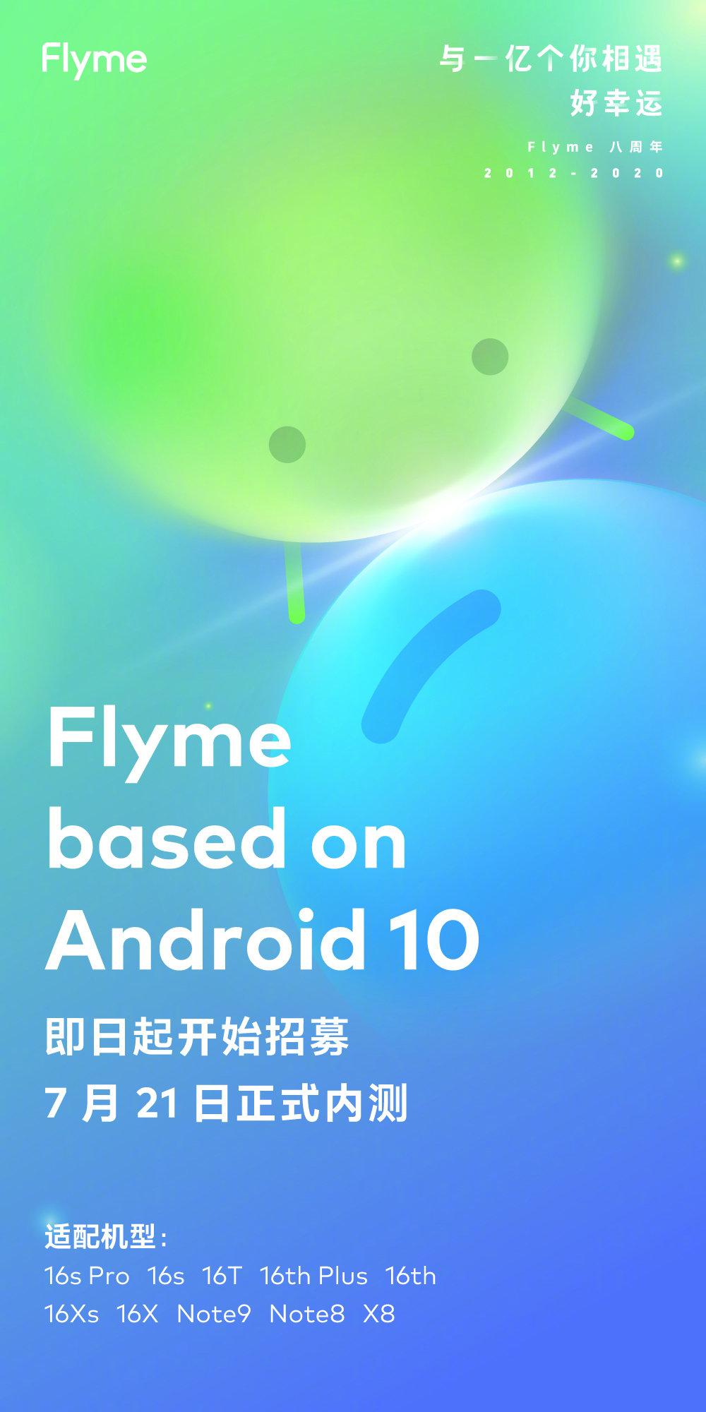 魅族Flyme内测招募:12款机型可升Android 10