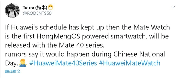又一款鸿蒙OS产品 Mate Watch登场