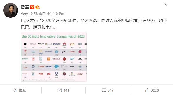 BCG发布2020全球创新50强:华为小米在列