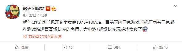 国产顶级旗舰曝光:骁龙875+100W有线快充