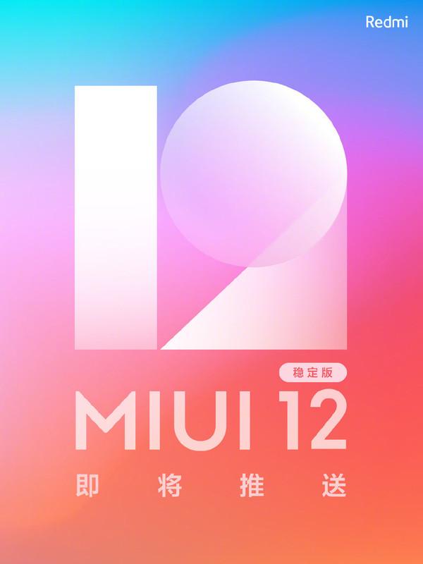 触碰想象 感受真实 MIUI 12稳定版正式推送