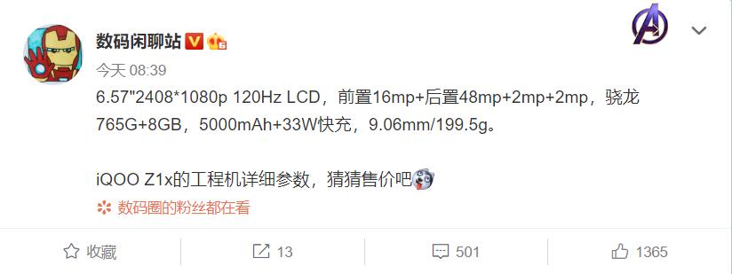 iQOO Z1x配置揭晓 重新定义骁龙765G售价