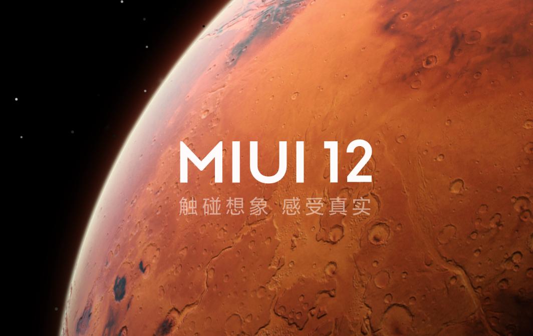 全新MIUI 12推送:小米10系列神速尝鲜